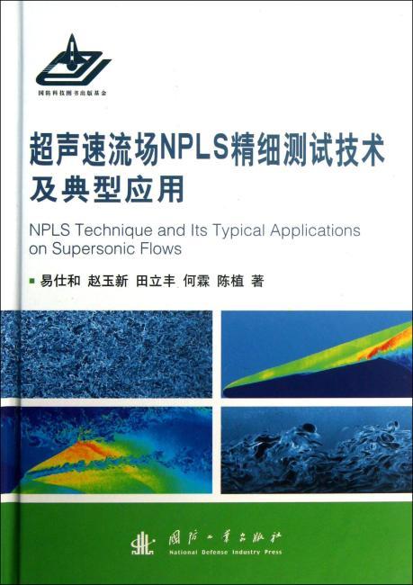超声速流场NPLS精细测试技术及典型应用