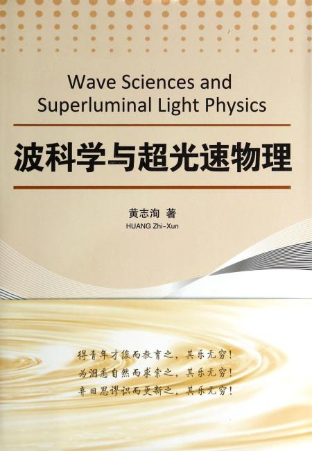 波科学与超光速物理