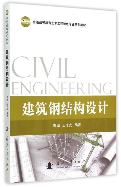 建筑钢结构设计