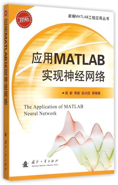 应用MATLAB实现神经网络