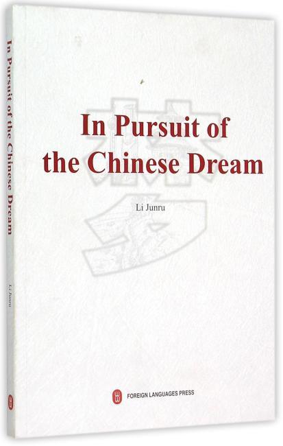 中国梦,什么梦(英文版)