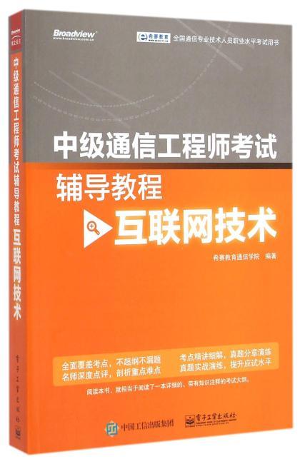中级通信工程师考试辅导教程(互联网技术)