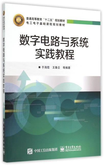 数字电路与系统实践教程