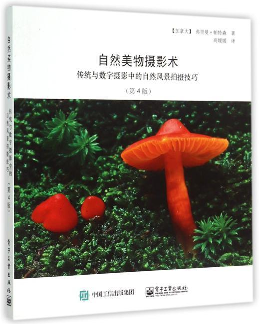 自然美物摄影术:传统与数字摄影中的自然风景拍摄技巧(第4版)