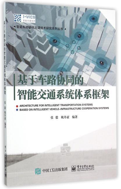 基于车路协同的智能交通系统体系框架