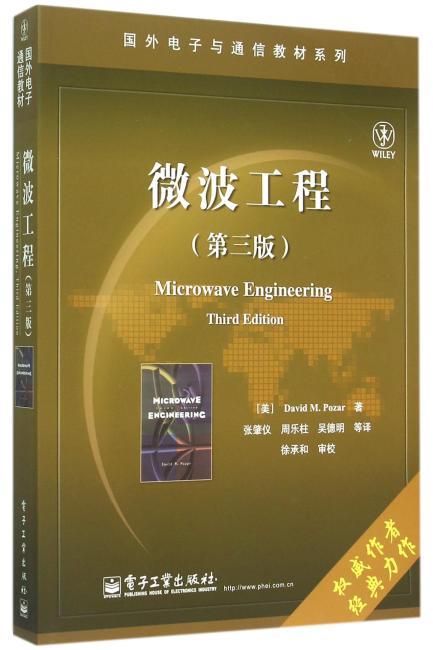微波工程(第三版)
