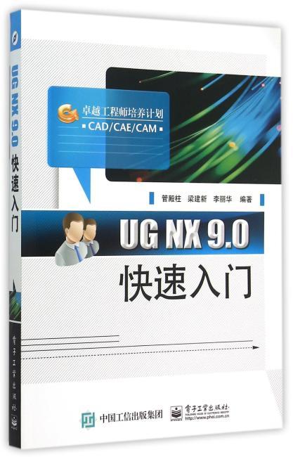 UG NX 9.0快速入门