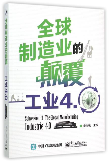 全球制造业的颠覆——工业4.0