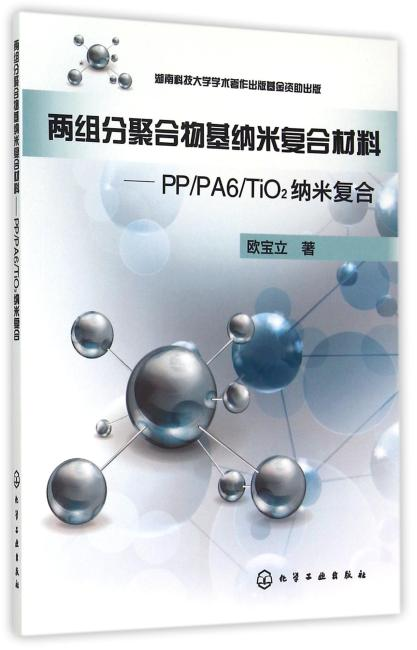 两组分聚合物基纳米复合材料——PP/PA6/TiO2纳米复合
