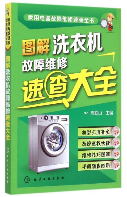 家用电器故障维修速查全书--图解洗衣机故障维修速查大全