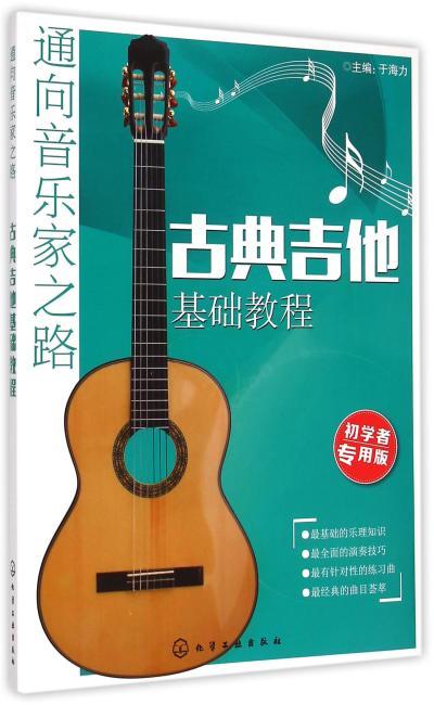 通向音乐家之路--古典吉他基础教程