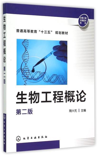 生物工程概论(陶兴无)(第二版)