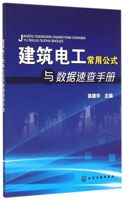 建筑电工常用公式与数据速查手册