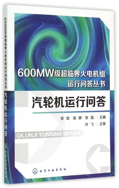 600MW级超临界火电机组运行问答丛书--汽轮机运行问答
