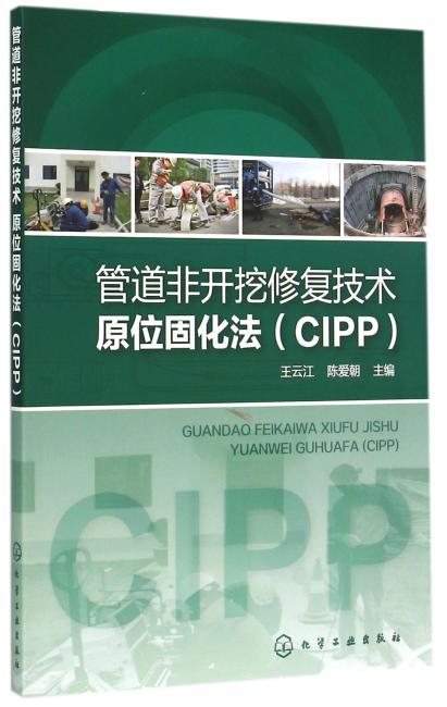 管道非开挖修复技术  原位固化法(CIPP)