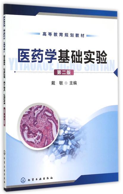 医药学基础实验(戴敏)(第二版)