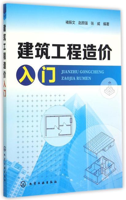 建筑工程造价入门