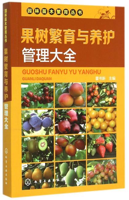 园林苗木繁育丛书--果树繁育与养护管理大全