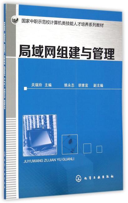 局域网组建与管理(关瑞玲)