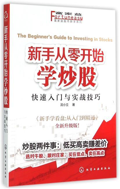 富家益股市新手系列--新手从零开始学炒股:快速入门与实战技巧