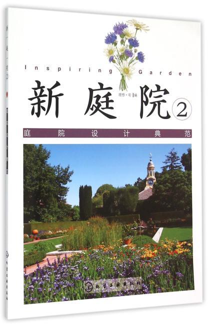 新庭院:庭院设计典范.2