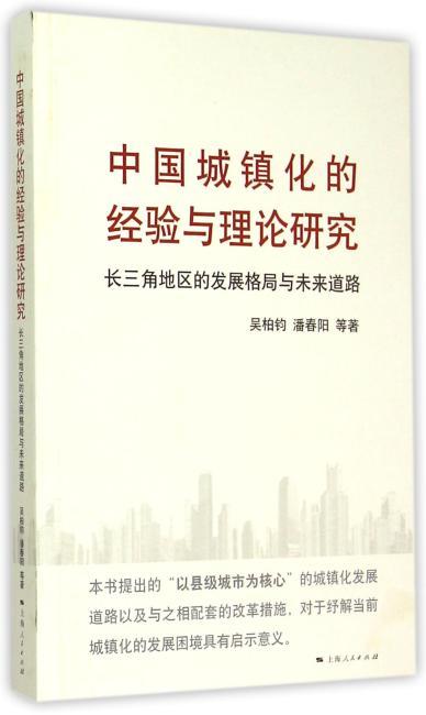 中国城镇化的经验与理论研究