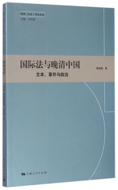 国际法与晚清中国:文本、事件与政治