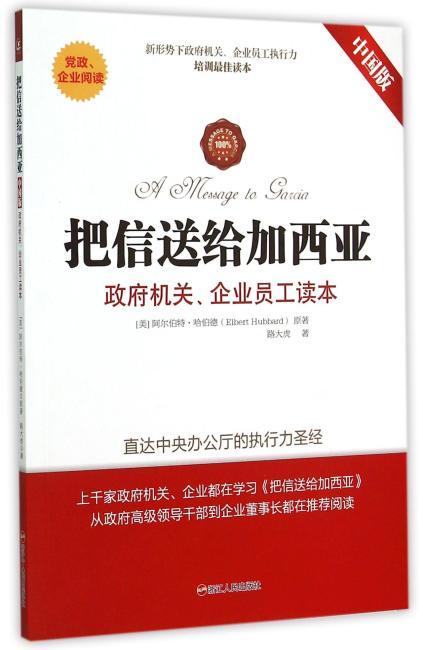 把信送给加西亚(中国版):政府机关、企业员工读本(新形势下政府机关、企业员工执行力培训最佳读本)