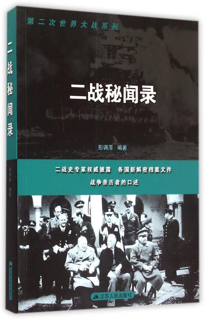二战秘闻录