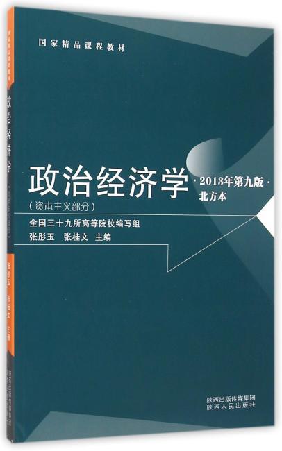 政治经济学(资本主义部分)