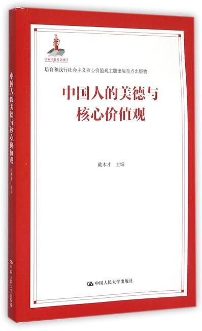 中国人的美德与核心价值观(培育和践行社会主义核心价值观主题出版重点出版物)