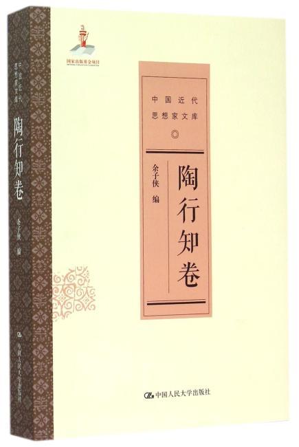 陶行知卷(中国近代思想家文库)