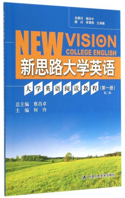 大学英语阅读教程(第一册)第二版(新思路大学英语)