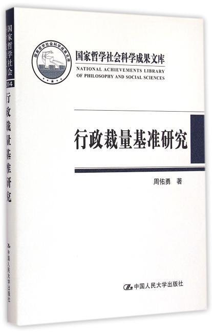 行政裁量基准研究(国家哲学社会科学成果文库)