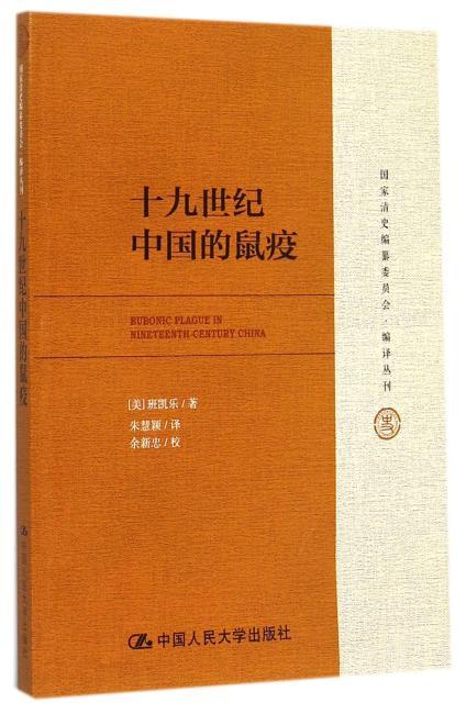 十九世纪中国的鼠疫(国家清史编纂委员会·编译丛刊)
