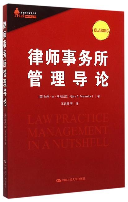 律师事务所管理导论(中国律师实训经典)