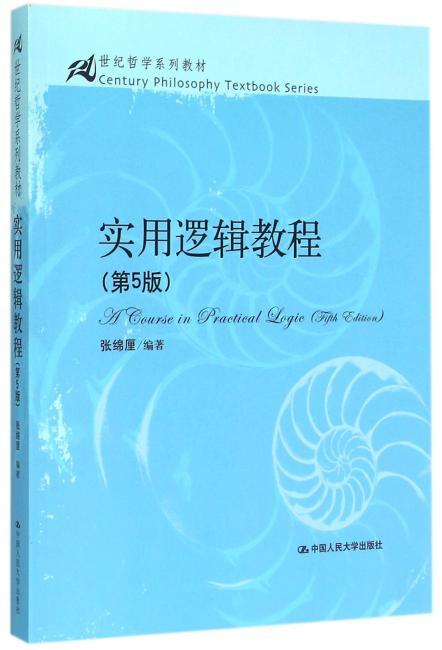 实用逻辑教程(第5版)(21世纪哲学系列教材)