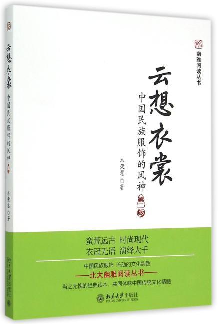 云想衣裳:中国民族服饰的风神(第二版)