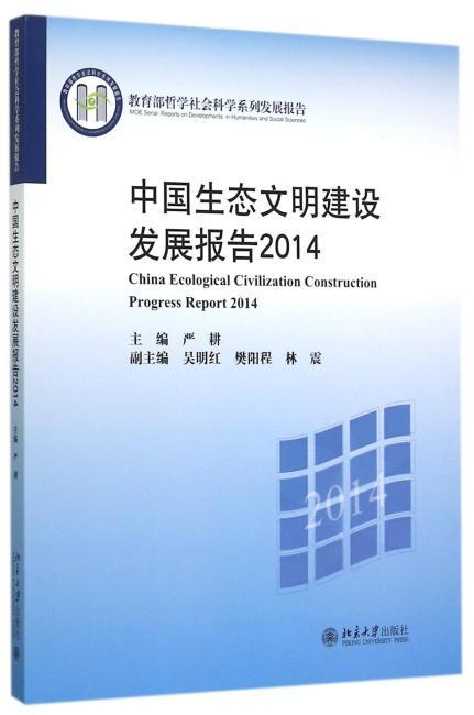 中国生态文明建设发展报告2014
