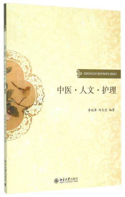中医·人文·护理
