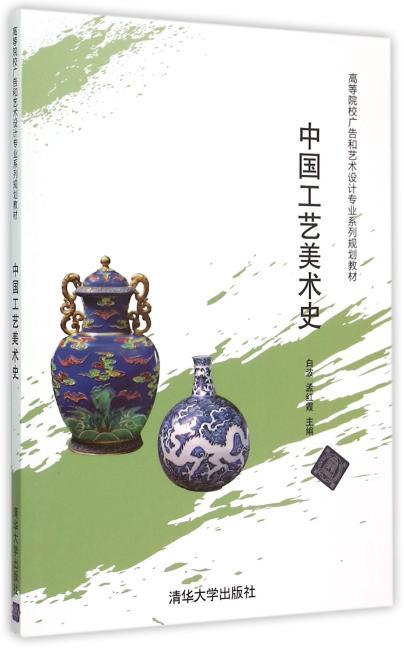 中国工艺美术史(高等院校广告和艺术设计专业系列规划教材)
