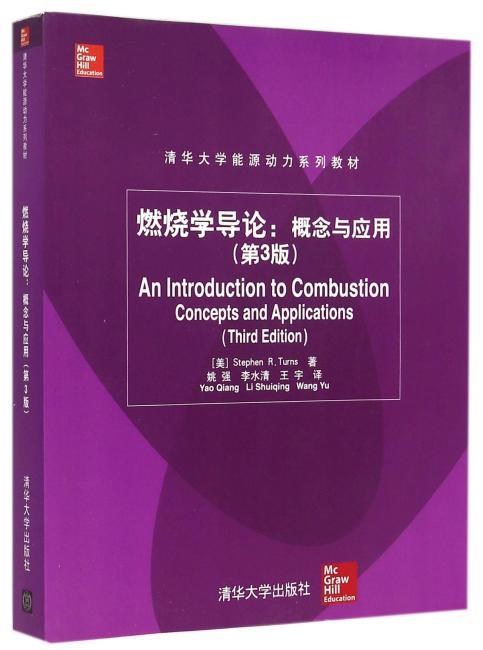 燃烧学导论:概念与应用 第3版  清华大学能源动力系列教材