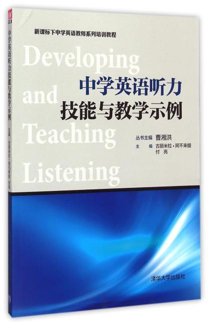 中学英语听力技能与教学示例 配光盘  新课标下中学英语教师系列培训教程