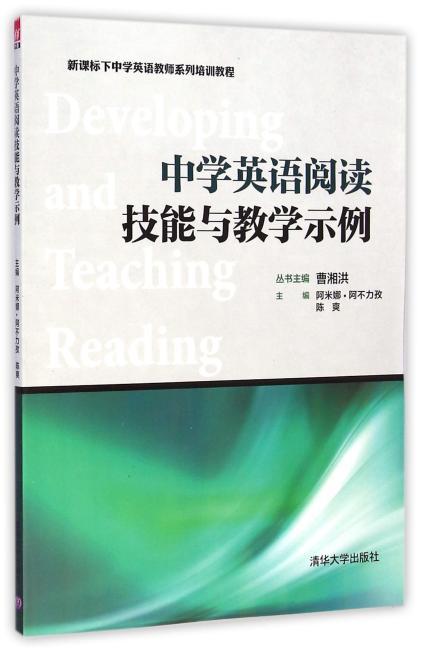 中学英语阅读技能与教学示例(新课标下中学英语教师系列培训教程)