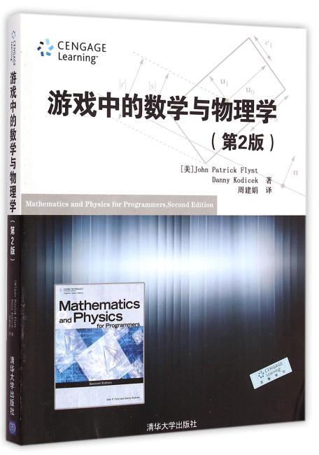 游戏中的数学与物理学 第2版