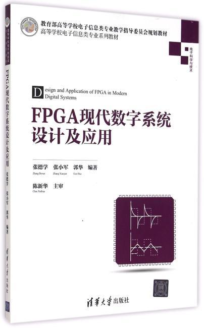 FPGA现代数字系统设计及应用 高等学校电子信息类专业系列教材