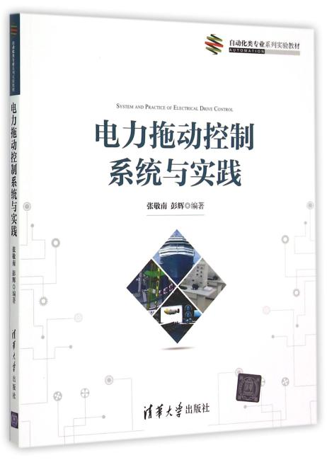 电力拖动控制系统与实践(自动化类专业系列实验教材)