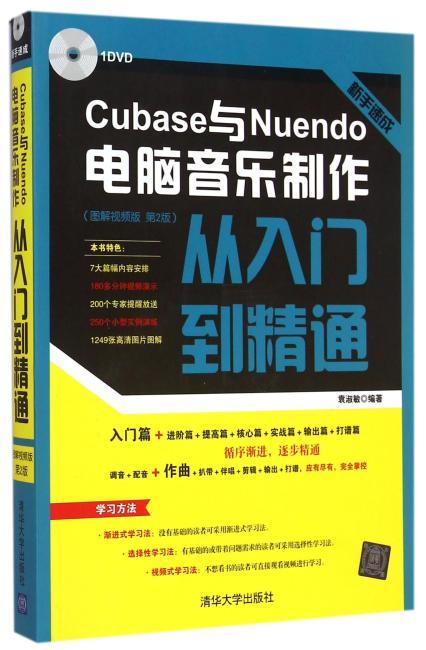 新手速成:Cubase与Nuendo电脑音乐制作从入门到精通 图解视频版 第2版  配光盘