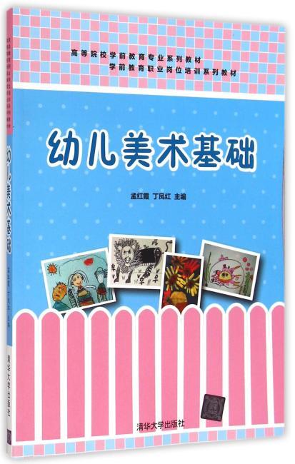幼儿美术基础 高等院校学前教育专业系列教材