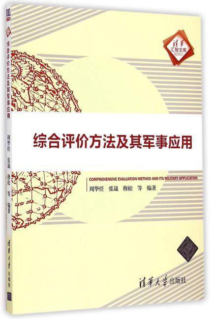综合评价方法及其军事应用 清华汇智文库